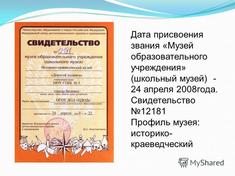 Дата присвоения звания «Музей образовательного учреждения» (школьный музей) - 24 апреля 2008 года. Свидетельство 12181 Профиль музея: историко- краеведческий