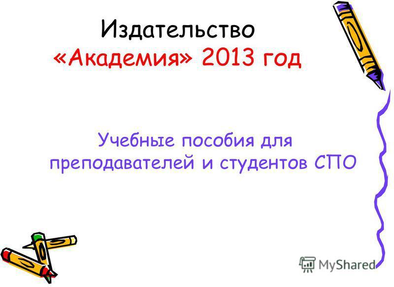 Издательство «Академия» 2013 год Учебные пособия для преподавателей и студентов СПО