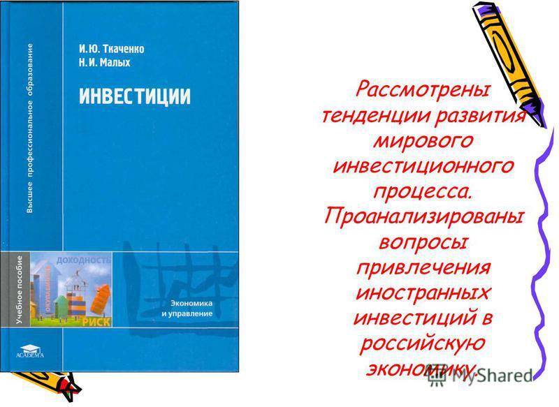 Рассмотрены тенденции развития мирового инвестиционного процесса. Проанализированы вопросы привлечения иностранных инвестиций в российскую экономику.