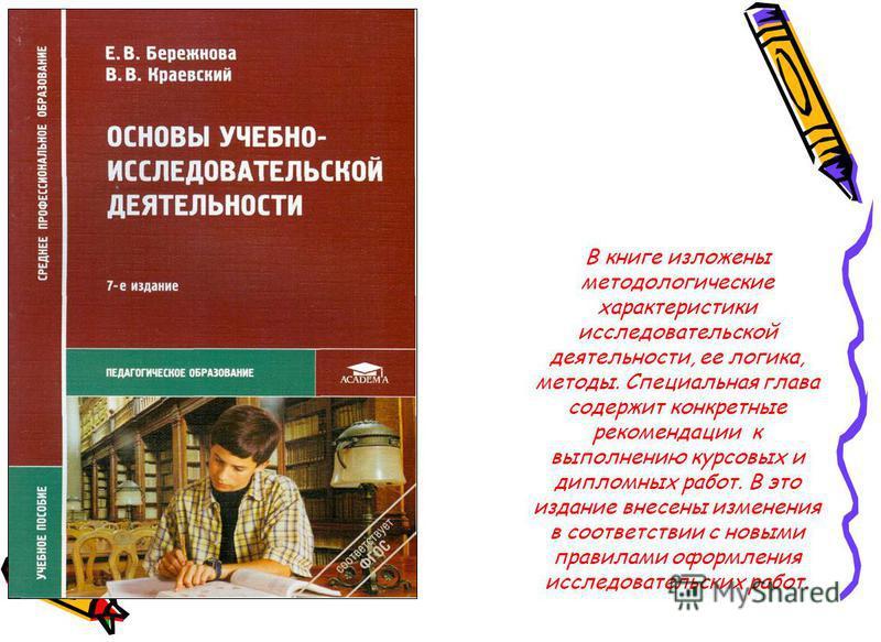 В книге изложены методологические характеристики исследовательской деятельности, ее логика, методы. Специальная глава содержит конкретные рекомендации к выполнению курсовых и дипломных работ. В это издание внесены изменения в соответствии с новыми пр