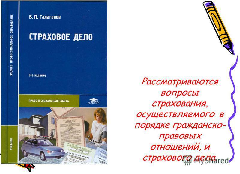 Рассматриваются вопросы страхования, осуществляемого в порядке гражданско- правовых отношений, и страхового дела.