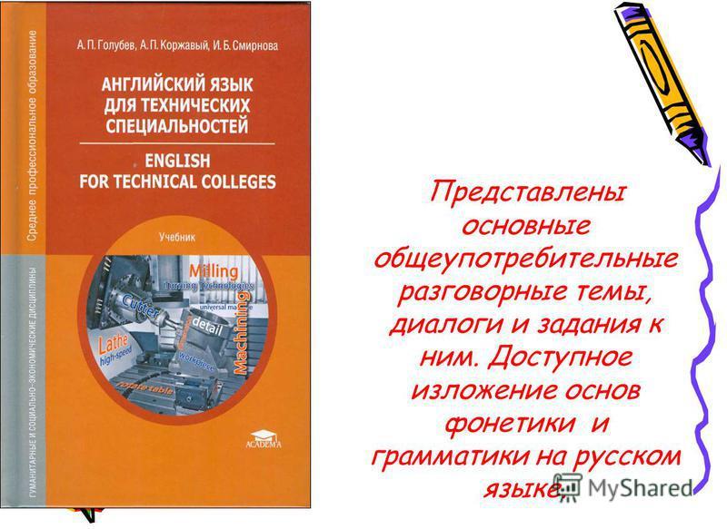 Представлены основные общеупотребительные разговорные темы, диалоги и задания к ним. Доступное изложение основ фонетики и грамматики на русском языке.