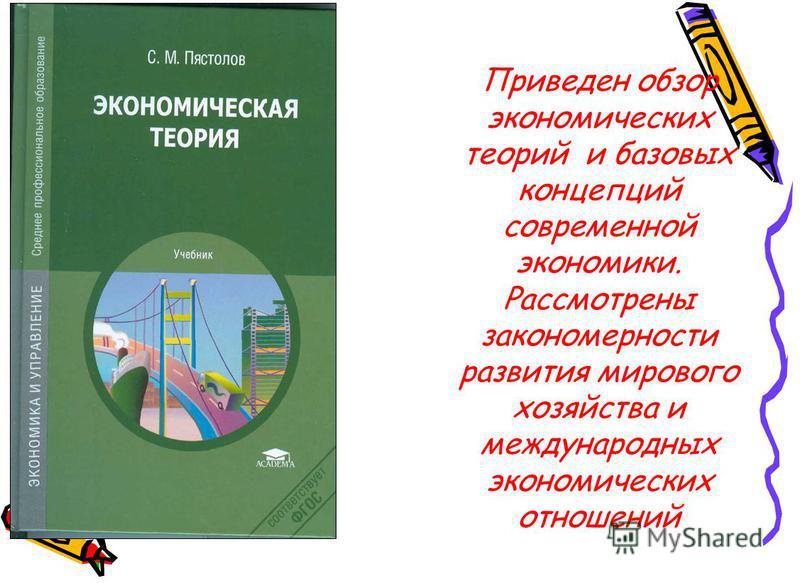 Приведен обзор экономических теорий и базовых концепций современной экономики. Рассмотрены закономерности развития мирового хозяйства и международных экономических отношений