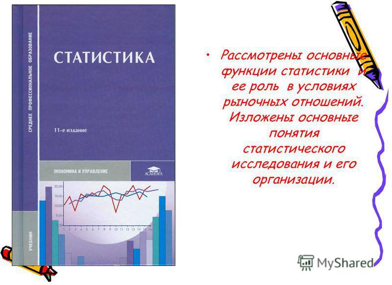 Рассмотрены основные функции статистики и ее роль в условиях рыночных отношений. Изложены основные понятия статистического исследования и его организации.