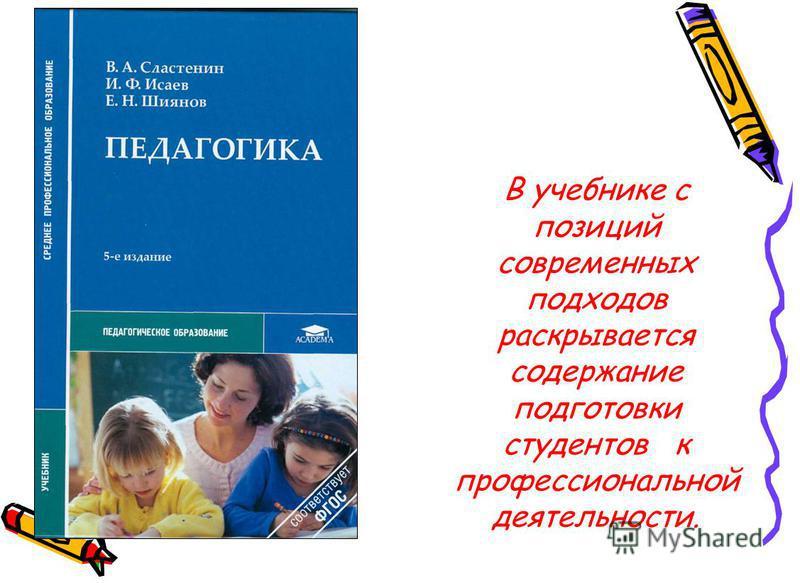 В учебнике с позиций современных подходов раскрывается содержание подготовки студентов к профессиональной деятельности.