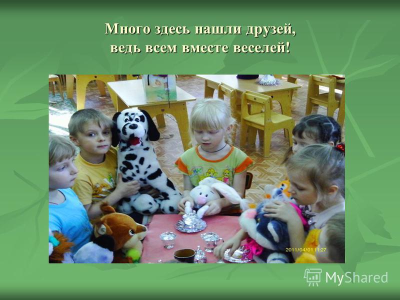 Много здесь нашли друзей, ведь всем вместе веселей!