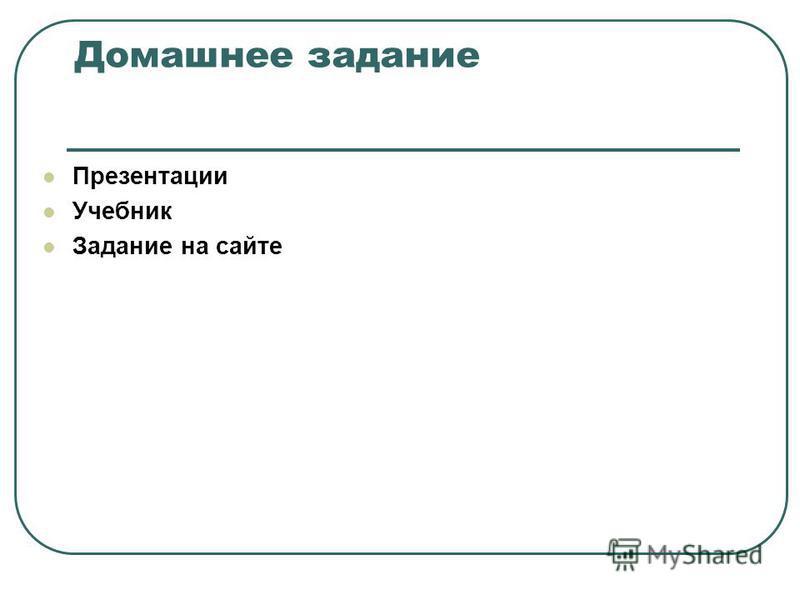 Домашнее задание Презентации Учебник Задание на сайте