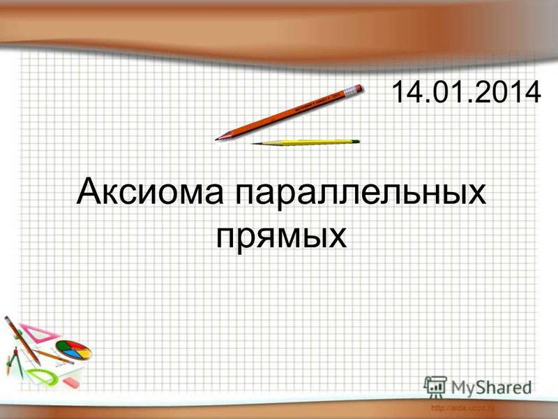 Аксиома параллельных прямых 14.01.2014