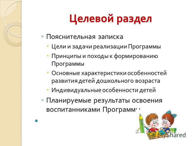 Целевой раздел Пояснительная записка Цели и задачи реализации Программы Принципы и походы к формированию Программы Основные характеристики особенностей развития детей дошкольного возраста Индивидуальные особенности детей Планируемые результаты освоен