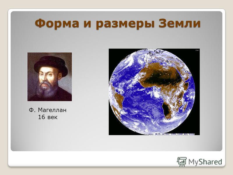 Форма и размеры Земли Ф. Магеллан 16 век