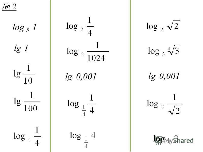 log 5 1 lg 1 lg 0,001 2