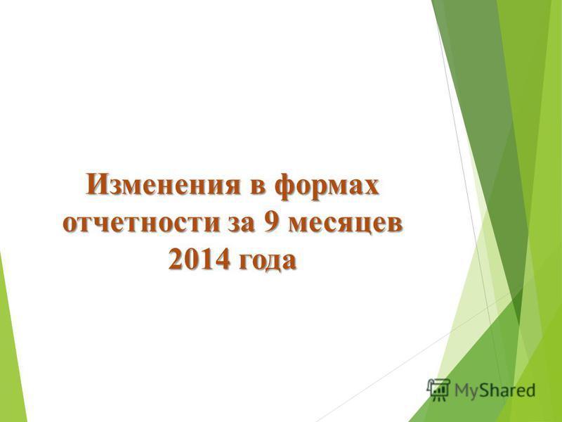 Изменения в формах отчетности за 9 месяцев 2014 года
