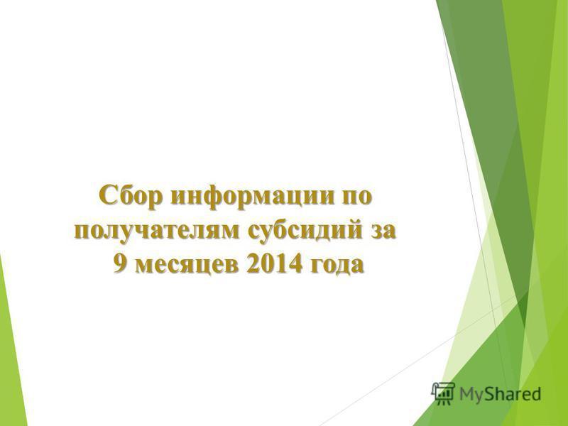Сбор информации по получателям субсидий за 9 месяцев 2014 года