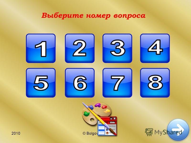 2010© Bolgova N.A.2 Выберите номер вопроса