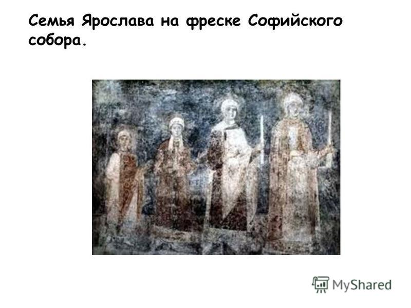 Семья Ярослава на фреске Софийского собора.