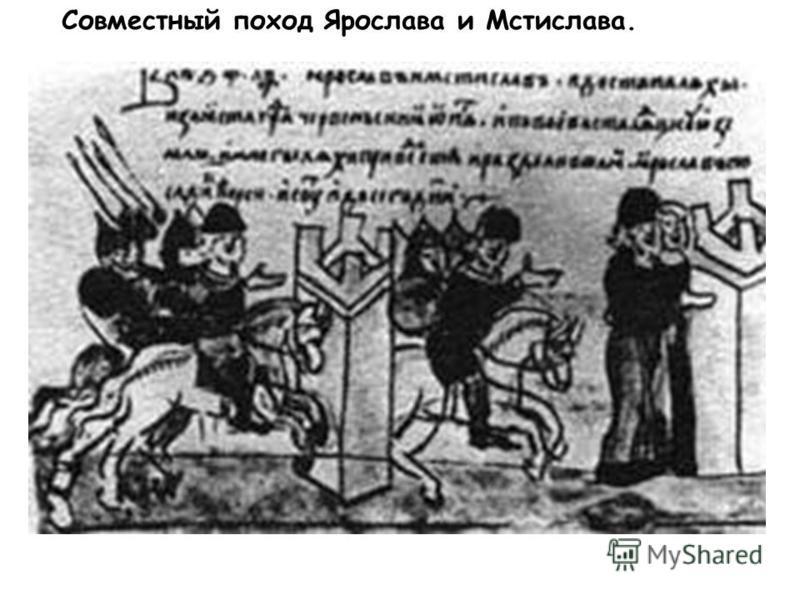 Совместный поход Ярослава и Мстислава.