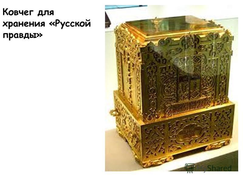 Ковчег для хранения «Русской правды»