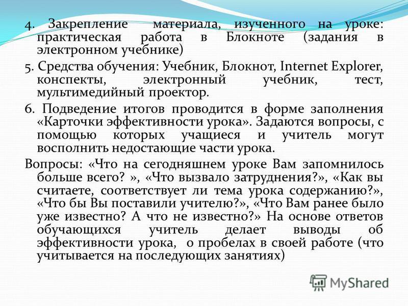 4. Закрепление материала, изученного на уроке: практическая работа в Блокноте (задания в электронном учебнике) 5. Средства обучения: Учебник, Блокнот, Internet Explorer, конспекты, электронный учебник, тест, мультимедийный проектор. 6. Подведение ито