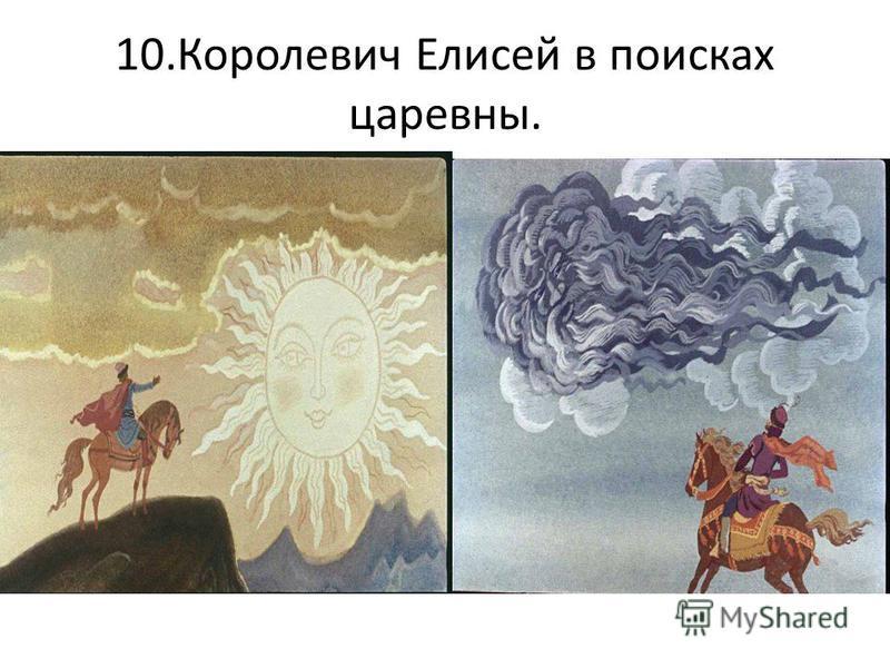 10. Королевич Елисей в поисках царевны.