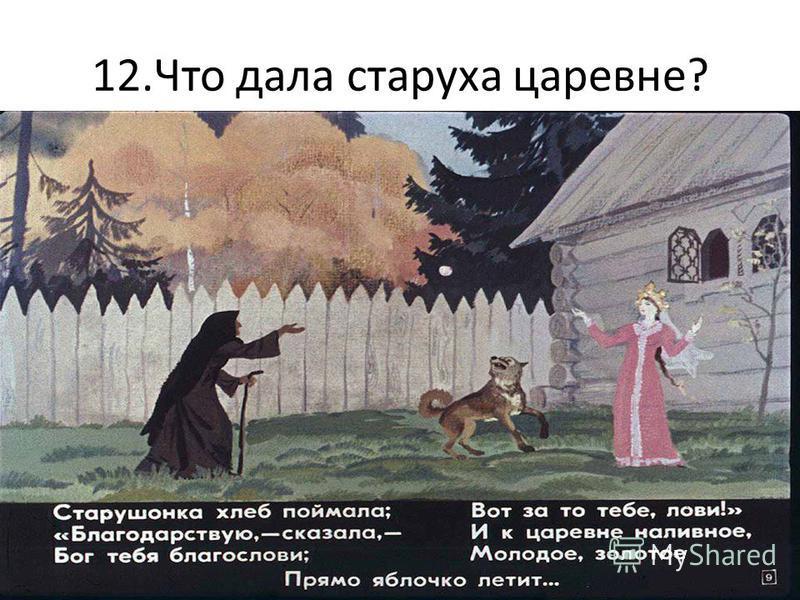 12. Что дала старуха царевне?