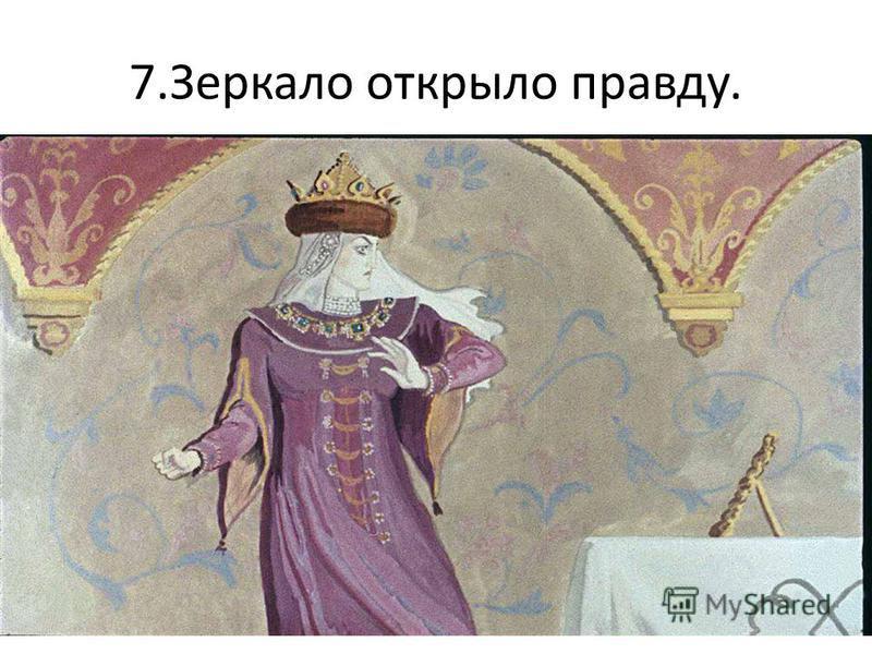 7. Зеркало открыло правду.