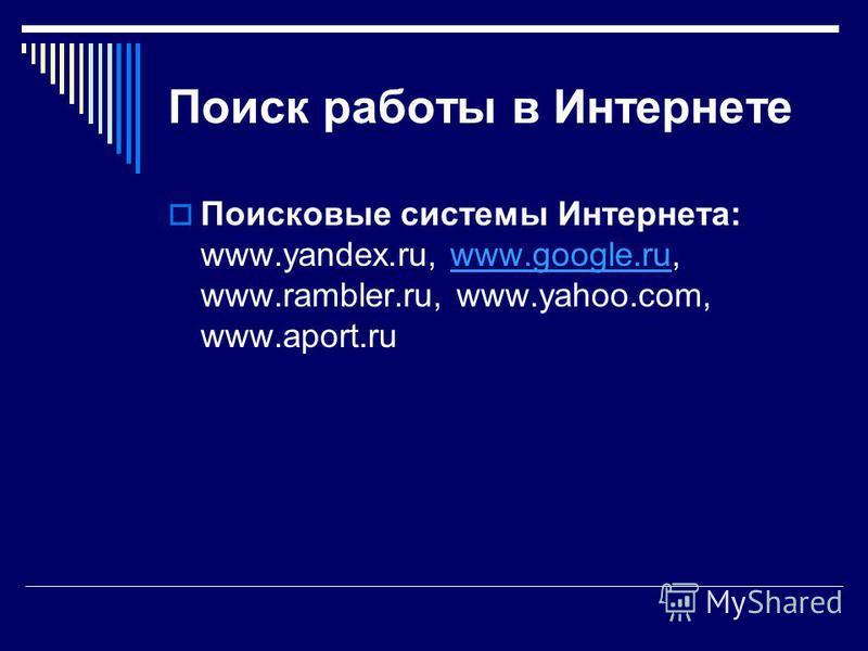 Поиск работы в Интернете Поисковые системы Интернета: www.yandex.ru, www.google.ru, www.rambler.ru, www.yahoo.com, www.aport.ruwww.google.ru