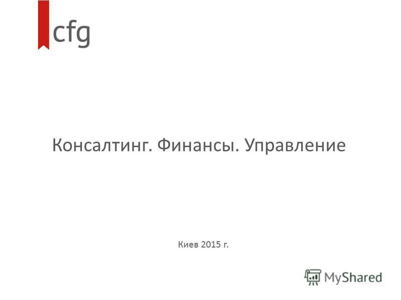 Консалтинг. Финансы. Управление Киев 2015 г.