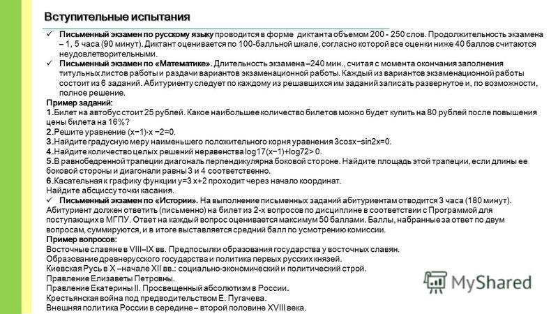 Вступительные испытания Письменный экзамен по русскому языку проводится в форме диктанта объемом 200 - 250 слов. Продолжительность экзамена – 1, 5 часа (90 минут). Диктант оценивается по 100-балльной шкале, согласно которой все оценки ниже 40 баллов