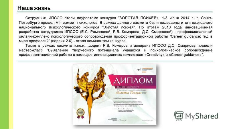 Наша жизнь Сотрудники ИПССО стали лауреатами конкурса