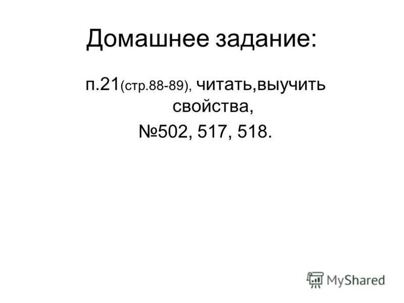 Домашнее задание: п.21 (стр.88-89), читать,выучить свойства, 502, 517, 518.
