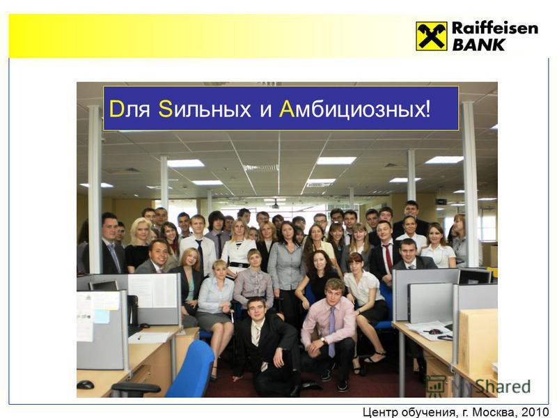 Центр обучения, г. Москва, 2010 Dля Sильных и Амбициозных!