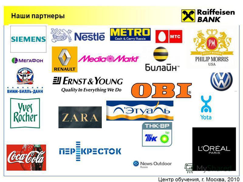 Центр обучения, г. Москва, 2010 Наши партнеры