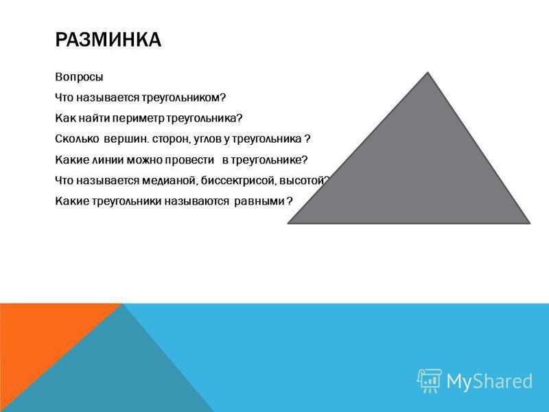РАЗМИНКА Вопросы Что называется треугольниковм? Как найти периметр треугольника? Сколько вершин. сторон, углов у треугольника ? Какие линии можно провести в треугольнике? Что называется медианой, биссектрисой, высотой? Какие треугольники называются р