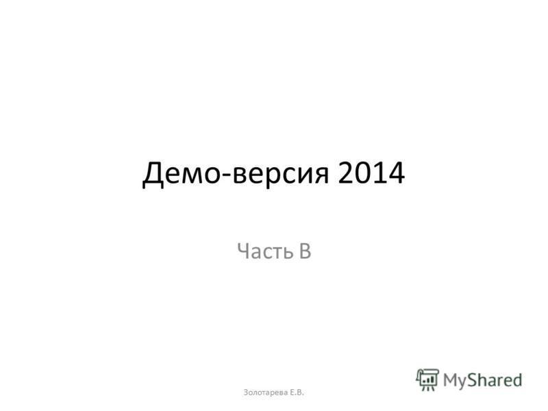 Демо-версия 2014 Часть В Золотарева Е.В.