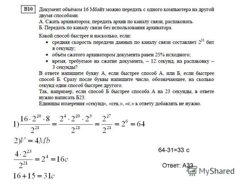 Ответ: А33 64-31=33 с