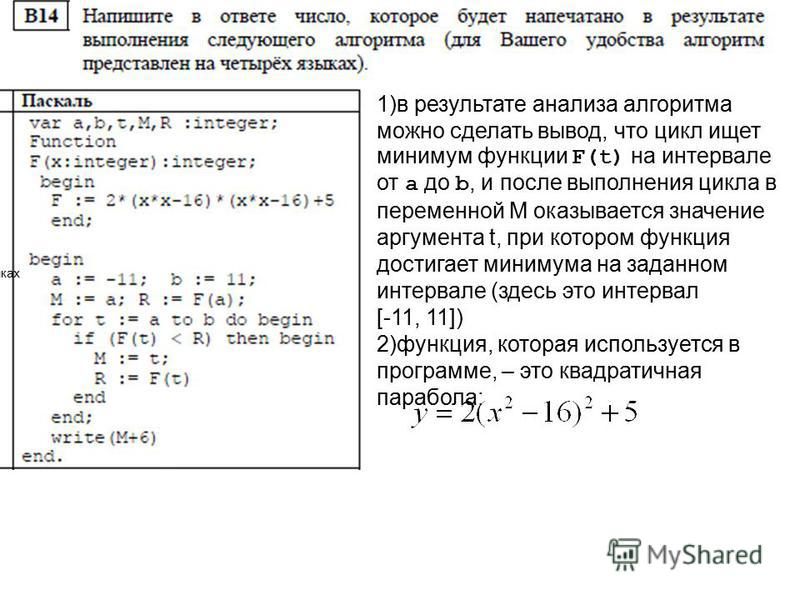 1)в результате анализа алгоритма можно сделать вывод, что цикл ищет минимум функции F(t) на интервале от a до b, и после выполнения цикла в переменной M оказывается значение аргумента t, при котором функция достигает минимума на заданном интервале (з