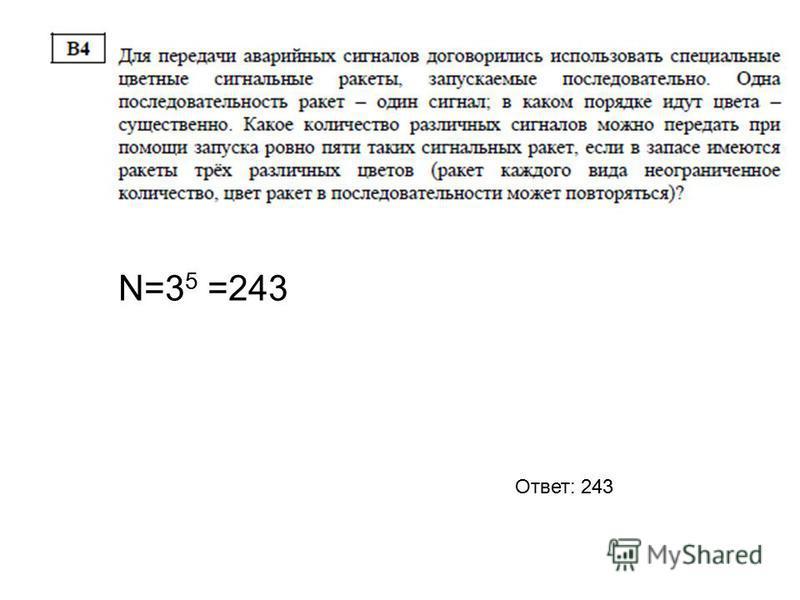 N=3 5 =243 Ответ: 243