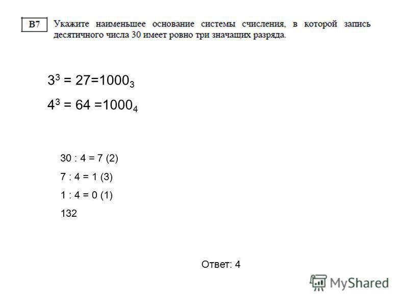 3 3 = 27=1000 3 4 3 = 64 =1000 4 30 : 4 = 7 (2) 7 : 4 = 1 (3) 1 : 4 = 0 (1) 132 Ответ: 4