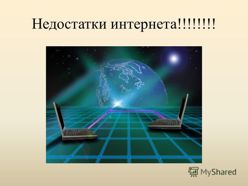 Недостатки интернета!!!!!!!!