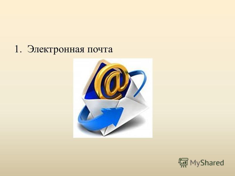 1. Электронная почта