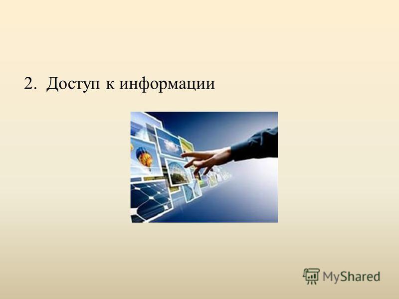 2. Доступ к информации