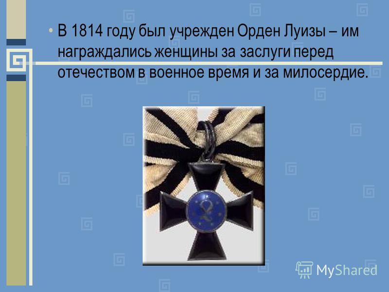 В 1814 году был учрежден Орден Луизы – им награждались женщины за заслуги перед отечеством в военное время и за милосердие.