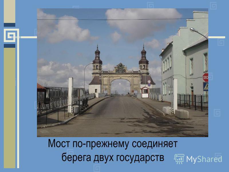 Мост по-прежнему соединяет берега двух государств