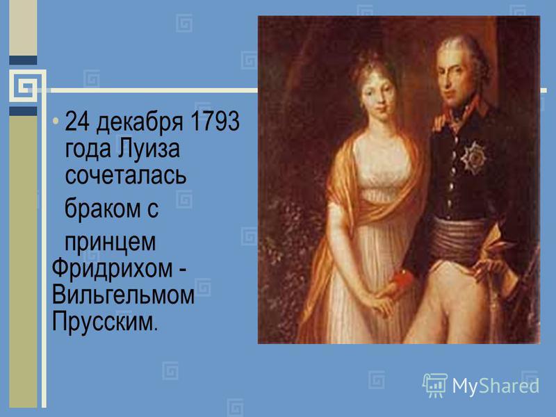 24 декабря 1793 года Луиза сочеталась браком с принцем Фридрихом - Вильгельмом Прусским.
