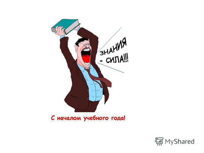 Василий Ключевский Чтобы быть хорошим преподавателем, нужно любить то, что преподаешь, и любить тех, кому преподаешь.