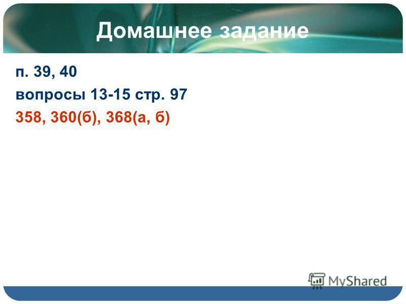 Домашнее задание п. 39, 40 вопросы 13-15 стр. 97 358, 360(б), 368(а, б)