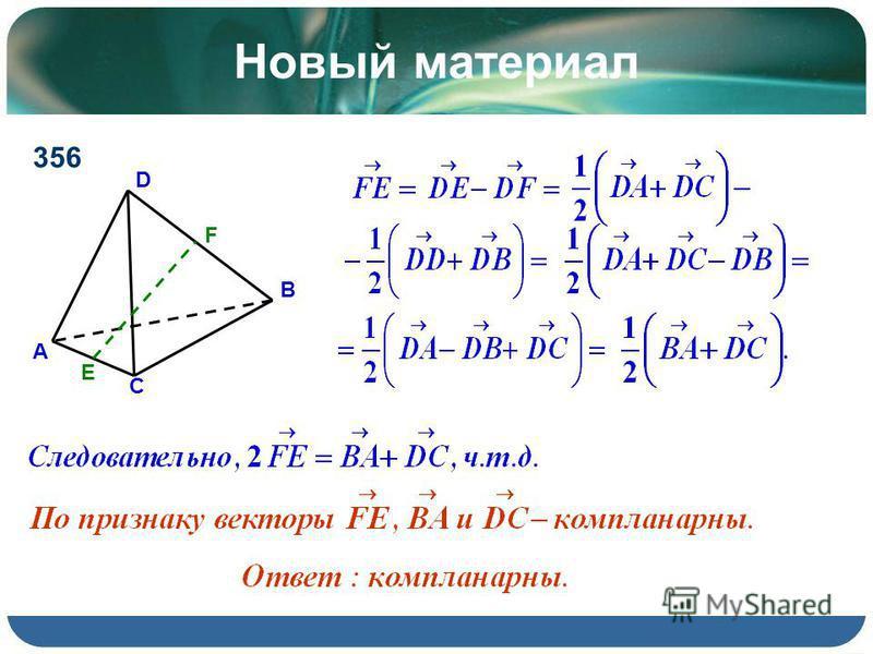 Новый материал 356 A B C D E F