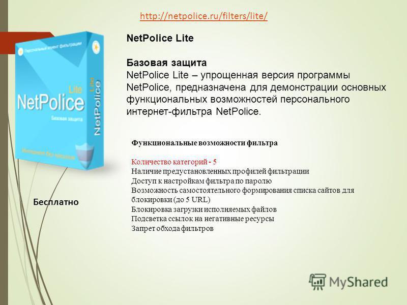 Скачать программу netpolice