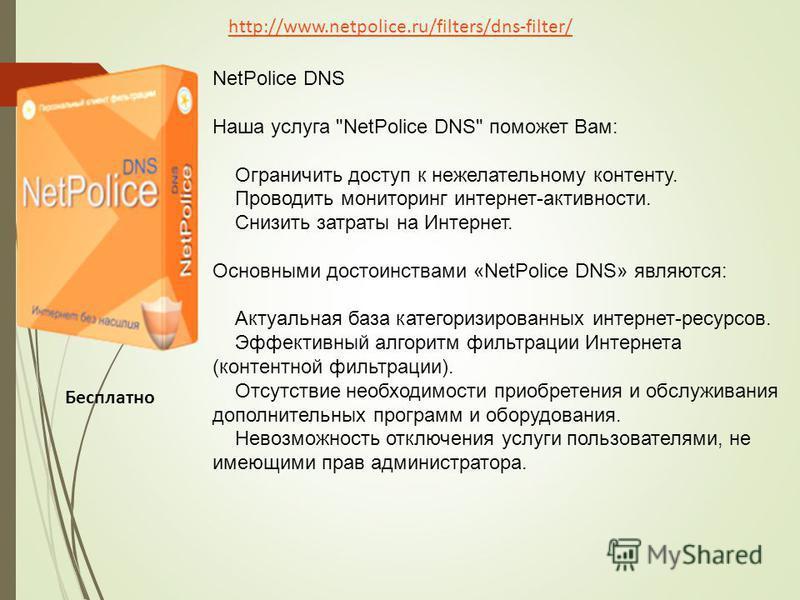 http://www.netpolice.ru/filters/dns-filter/ NetPolice DNS Наша услуга