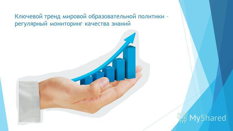 Ключевой тренд мировой образовательной политики – регулярный мониторинг качества знаний
